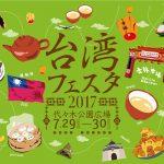第2回「台湾フェスタ2017_代々木公園」NEXT_TAIWAN 出演アーティスト決定!!