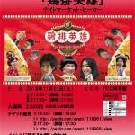 【映画】台湾映画上映会①『鶏排英雄(ナイトマーケット・ヒーロー)』(主催:台湾映画同好会)