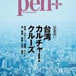 Pen+[ペン・プラス]の最新刊『台湾カルチャー・クルーズ』10/29発売