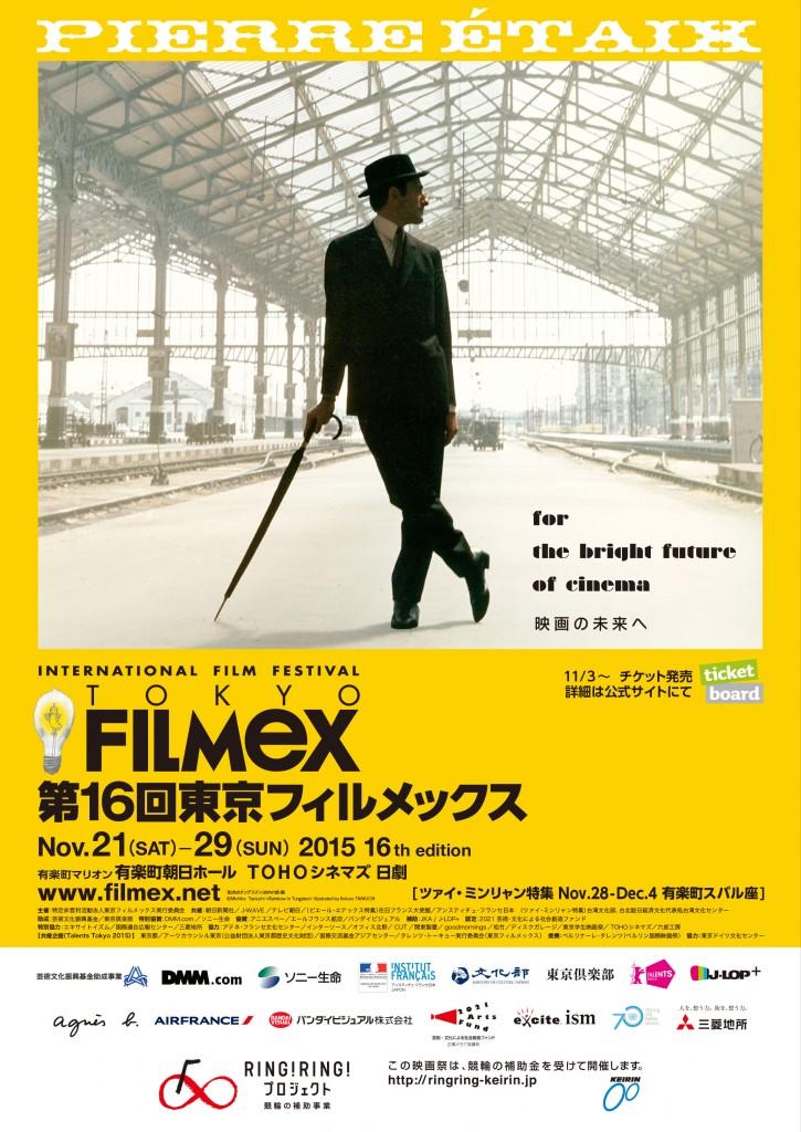 filmex2014チラシ表面