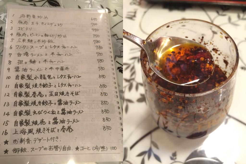 menu originalra-yu