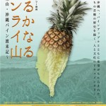 【映画】「はるかなるオンライ山~八重山・沖縄パイン渡来記~」試写会に先着50名様をご招待!