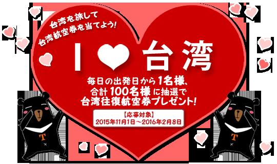 tit_i_love_taiwan