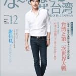 【本】な~るほど・ザ・台湾 12月号
