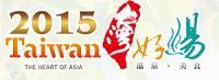 2台湾好湯2015