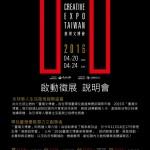 【展覧】台湾初デザインのビジネスショー「台湾文博会2016」出展エントリー受付開始