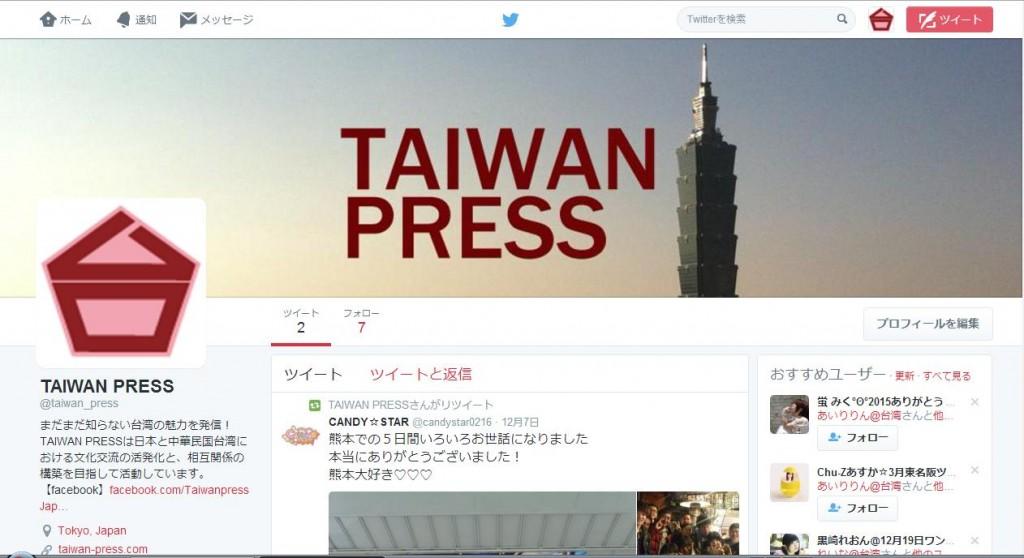 taiwan press twitter