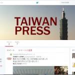 TAIWAN PRESS 公式Twitterスタート!!