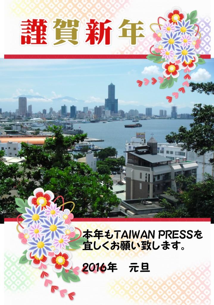 台湾プレス