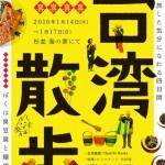 【イベント】HaoChi Books presents 台湾散歩 ーぼくは臭豆腐と麺線がすきー