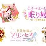 女性向けスマホゲーム人気7タイトル!台湾で配信決定!