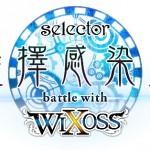 【アプリ】台湾版『selector battle with WIXOSS』の配信開始