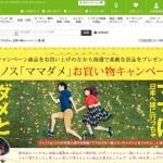 ディノスが日本・台湾合作映画「ママは日本へ嫁に行っちゃダメと言うけれど。」とタイアップ!