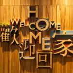 台湾発にこだわり、台湾精神を伝える。ホームホテルーNO PLACE LIKE HOME。