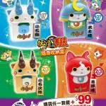 台湾で「妖怪ウォッチ」が大人気!ハッピーセットに登場!