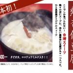 【横浜中華街 春節】日本初 台湾スィーツ「熱杏仁豆腐」 新発売!