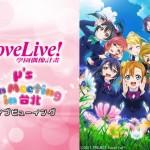 LoveLive!μ's Fan Meeting in 台北 ~Talk&Live~ ライブビューイング開催決定!!