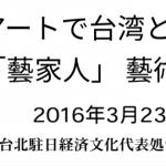 アートで台湾と日本を繋ぐ「藝家人」~藝術祭2016~