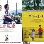 台湾の巨匠、ホウ・シャオシェン監督『冬冬の夏休み』『恋恋風塵』リマスター版が全国上映