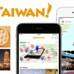 台湾観光無料アプリ「DiGTAIWAN!」リリース!近隣アジアからの旅行者をターゲットに5言語対応