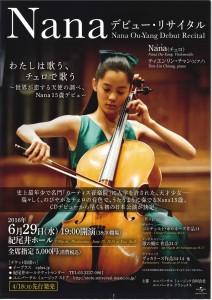 Nanaコンサートチラシ表 (1)