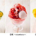 この夏話題!台湾式かき氷をホテルで ふわふわ口どけ「涼味淡雪(りょうみあわゆき)~Shaved ice~」 大阪新阪急ホテルにて販売中
