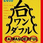 「TAIWANDERFUL 2016 フリーマガジン」発行!通算3号目。今回も台湾の「今」を盛りだくさんにお届け。
