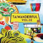 話題の台湾アーティストコンピレーションアルバム「TAIWANDERFUL vol.2」がリリース、収録曲決定!