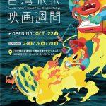 【映画】2016台湾未来映画週間 Taiwan Future Short Film Week in TOKYO