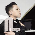 台湾人ピアニスト T.L. 鮮やかなピアノ・アレンジでデビュー。アルバム『PIANO LOVE SONGS』ストリーミングがスタート。動画も公開!