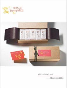 パイナップルケーキ5個入り 税込1500円