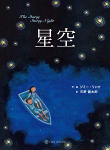 hoshizora_cover-4c-見本