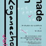 「made in Koganecho vol.2」台湾文化センターにて2月18日(土)、19日(日)に開催!