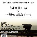 台湾映画上映会『練習曲』上映×一青妙さん環島トーク ~台湾自転車一周の旅・環島の魅力に迫る~