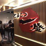 台湾で大ブレークをした「麺屋一燈」が「豚骨一燈」で台湾2号店をオープン。本店をしのぐ完成度とバリエーションで最高のクオリティを追求。