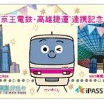 京王電鉄(Keio)と高雄捷運(Kaohsiung)が初コラボレーション「K&K プレゼントキャンペーン」を4月25日(火)から実施!