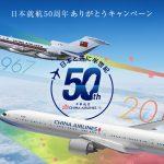 チャイナエアライン 日本線就航50周年記念キャンペーン