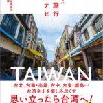 台湾行くならこれ1冊でOK!!台湾旅のノウハウと体験談がつまった『旅の賢人たちがつくった 台湾旅行最強ナビ』辰巳出版より発売中!