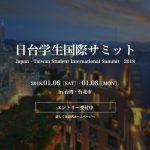 日台の学生が主催する、キャンプ型サミット「JTSIS2018  Japan-Taiwan Student International Summit 2018」開催!