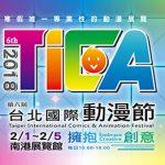 漫画・アニメ関連企業が出展する台湾で最大級のアニメイベント「2018台北国際動漫節」にKLabGamesブース出展決定!