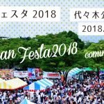 台湾フェスタ2018の第二次出店者募集が開始!