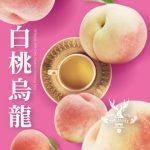 """台湾発の本格派ティースタンド""""THE ALLEY""""、春の新しいお茶「白桃烏龍」を2018年3月2日(金)から全店で販売開始!"""