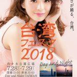 第3回「台湾フェスタ2018_代々木公園」Day and Night 去年に引き続き、「舞川あいく」応援隊長に就任!