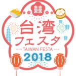 第3回「台湾フェスタ2018_代々木公園」Day and Night、台湾来日出演アーティスト&特別ゲスト発表!