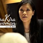 kira☆kira woman vol.1「日本と台湾の架け橋となって」