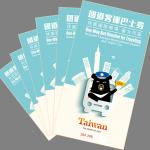 台湾観光局2015プレゼント企画 空港バス片道無料乗車引換券プレゼント