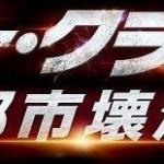 【映画】台湾アクション映画!ハーバー・クライシス 都市壊滅 絶賛公開中