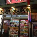 日本で見つけた台湾の味★ 横浜中華街・秀味園