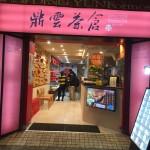 日本で見つけた台湾の味★ 横浜中華街・鼎雲茶倉