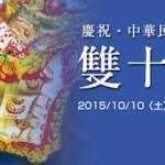 雙十節のイベントが10月10日、横浜中華街で開催!